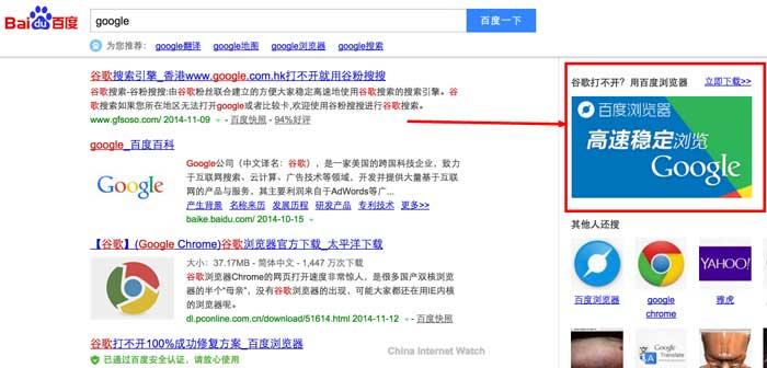 baidu-serp-google