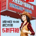 yihaodian milk flash sale spoksperson